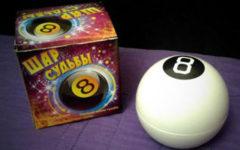 Магический шар — бесплатное предсказание судьбы онлайн